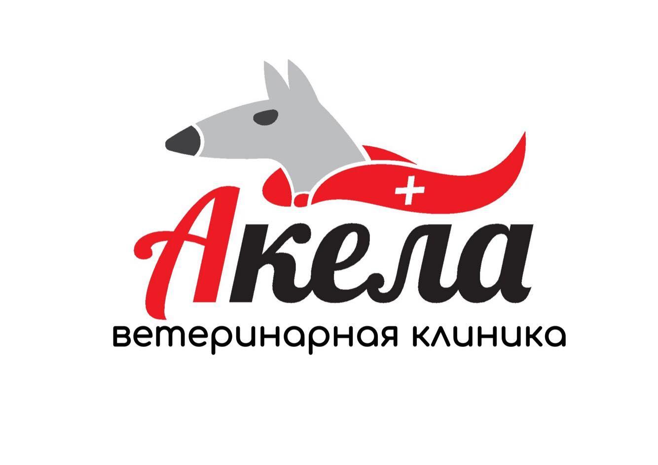 Клиника ветеринарной медицины Акела