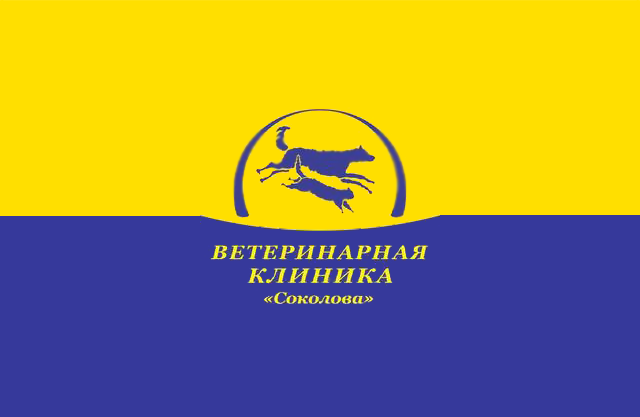 Ветеринарная клиника Соколова