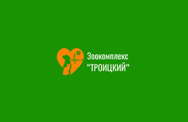 Зоокомплекс Троицкий