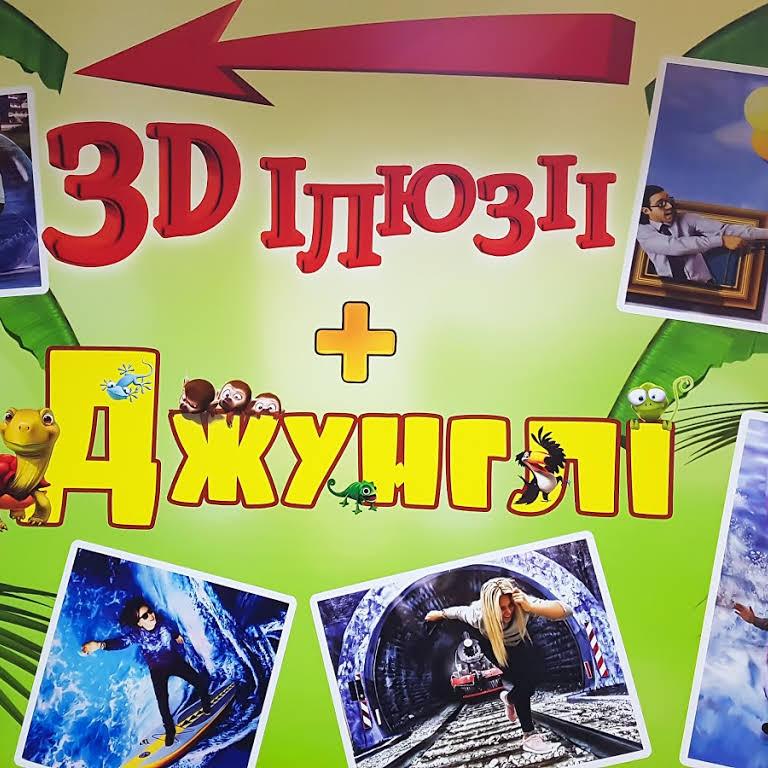 3D иллюзии + Джунгли парк