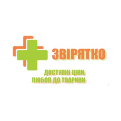 "Ветеринарная клиника""ЗВИРЯТКО"""
