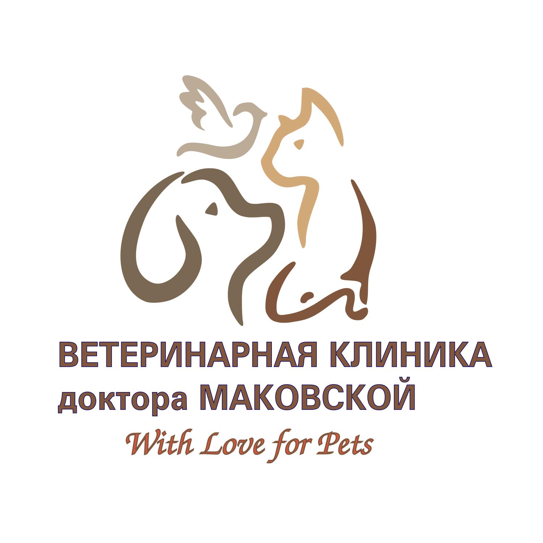 Ветеринарная клиника доктора Маковской