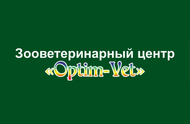 Зооветеринарный центр Optim-Vet
