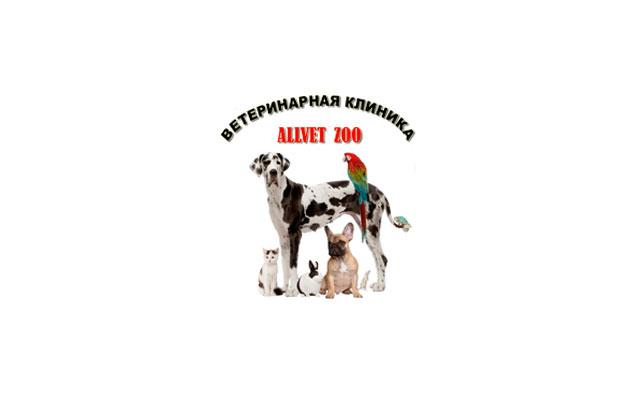 Ветеринарная клиника ALLVET-ZOO
