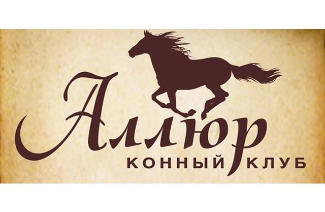 Конный клуб АЛЛЮР