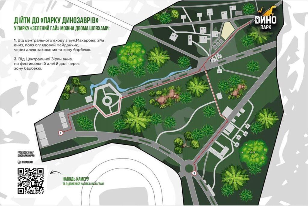 Карта движения по парку Зеленый Гай к Динопарку