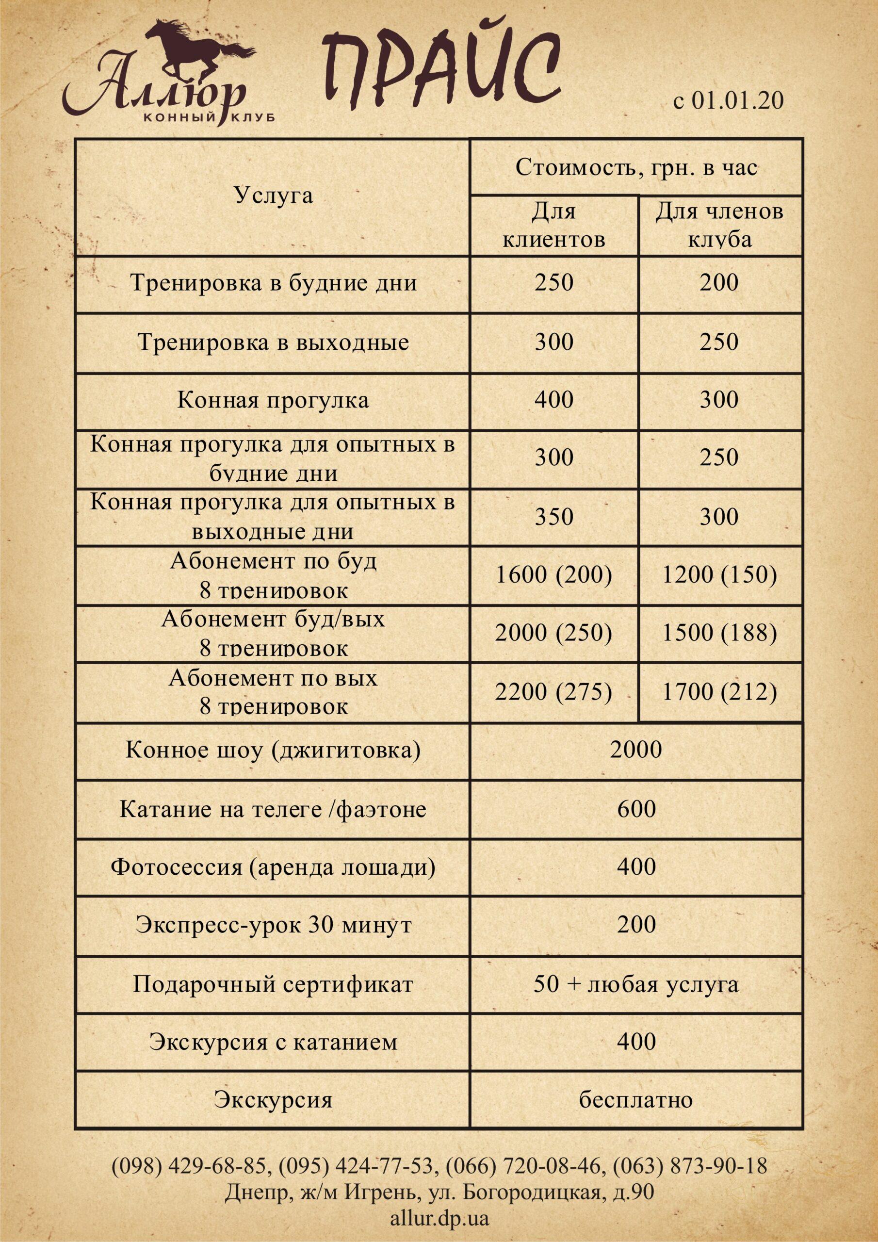 Конный клуб АЛЛЮР цены на 2020 год