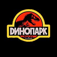 Парк живых динозавров Dинопарк